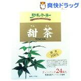 野草茶房 甜茶 100%(24袋入)