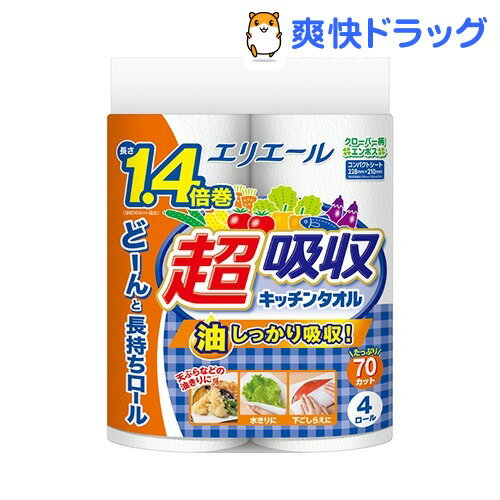 エリエール 超吸収キッチンタオル 70カット(4ロール)【daio35shunen】大王製紙【エリエール】