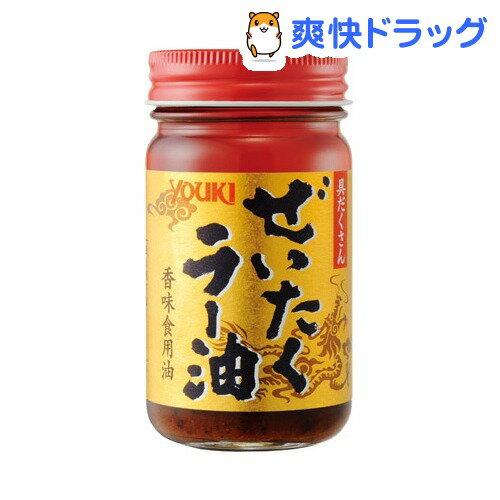 ユウキ ぜいたくラー油(95g)