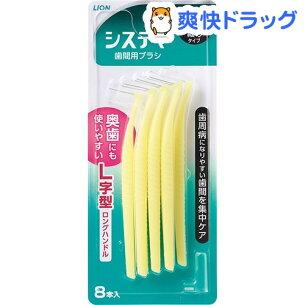 システマ ライオン 歯ブラシ