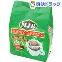 アーミーグリーン ドリップ コーヒー