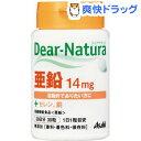ディアナチュラ 亜鉛(30粒入)【Dear-Natura(ディアナチュラ)】[サプリ サプリメント 亜鉛]