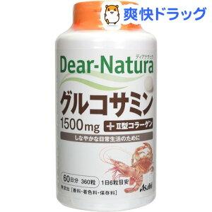 ディアナチュラ グルコサミン コラーゲン サプリメント