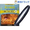 家电, AV, 相机 - マルミ DHG 4Xクロス 72mm(1コ入)