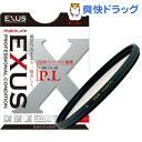 マルミ EXUS サーキュラーPL 72mm偏光フィルター(1コ入)【送料無料】