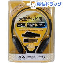 大型TV用ヘッドホン HP-H350N(1コ入)