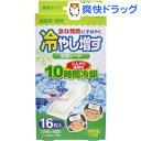 冷やし増す 冷却シート 子供用 無香タイプ(2枚*8袋入)【冷やし増す】