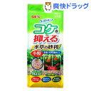 ベストサンド コケを抑える水草の砂利(0.6L)