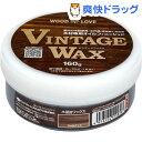 ニッペ VINTAGE WAX ウォルナット(160g)