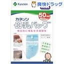 カネソン 母乳バッグ 50mL(50枚入)【1609_p10】【カネソン】【送料無料】