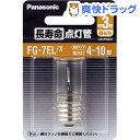 長寿命点灯管 FG7ELX(1コ入)
