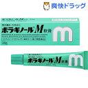 【第2類医薬品】ボラギノールM軟膏(20g)【ボラギノール】...