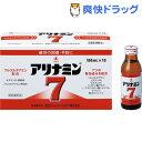 アリナミン7(100mL*10本入)[栄養ドリンク 滋養強壮]