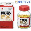 【第3類医薬品】アリナミンEXプラス(270錠入)【アリナミン】[アリナミンex]【送料無料】