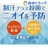 特製エキシウクリーム(30g)【HLSDU】 /【エキシウ】[デオドラント 制汗剤 クリーム みょうばん ミョウバン]