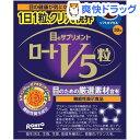 【機能性表示食品】ロートV5(ファイブ)粒(30粒)
