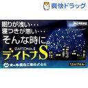 【第(2)類医薬品】デイトナS(12カプセル)