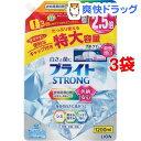 ブライトSTRONG 衣類用漂白剤 つめかえ用(1200mL*3袋セット)【ブライト】