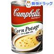 キャンベル コーンポタージュ(305g)【キャンベル】