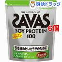 ザバス ソイプロテイン100(1.05kg*6コセット)【ザバス(SAVAS)】
