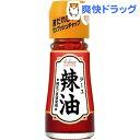 ハウス 辣油(31g)