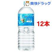 おいしい水 六甲(2L*6本入*2コセット)【六甲のおいしい水】[水 2l 12本 ミネラルウォーター 国産 アサヒ飲料]【送料無料】