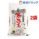 平成29年度産 おくさま印 新潟県産こしいぶき(5kg*2コセット)【おくさま印】【送料無料】