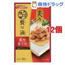 【お得】懐石 贅の滴 炙りまぐろ 魚介だしスープ(40g*12コセット)【懐石】