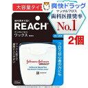 リーチ デンタルフロス ワックス 無香料(50m*2コセット)【REACH(リーチ)】