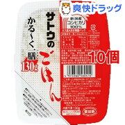 サトウのごはん 新潟県産こしひかり かる〜く一膳(130g*10コ)【サトウのごはん】