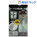 マグネット式充電ケーブルセットマイクロUSB用 メタルシルバー HKW-MMAGCS01-MSV(1コ入)【送料無料】
