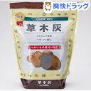 草木灰(500g)