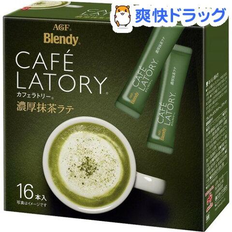 ブレンディ カフェラトリースティック 濃厚抹茶ラテ(12g*16本入)【ブレンディ(Blendy)】