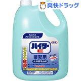花王プロシリーズ ハイターE(5kg)【HLSDU】 /【花王プロシリーズ】[洗濯用品]