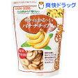 サンライズ サクッとかる〜いバナナチップス(90g)