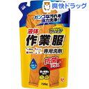 ランドリークラブ 作業服専用液体洗剤 詰替(720g)【ランドリークラブ】
