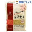 はくばく 発芽玄米(500g)[発芽玄米]