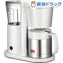 メリタ コーヒーメーカー オルフィ ホワイト SKT52-3...