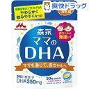 森永 ママのDHA(90粒)【送料無料】
