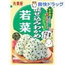 混ぜ込みわかめ 若菜 袋入(31g)