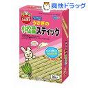 うさぎの小松菜スティック(50g)【ミニマルフード】