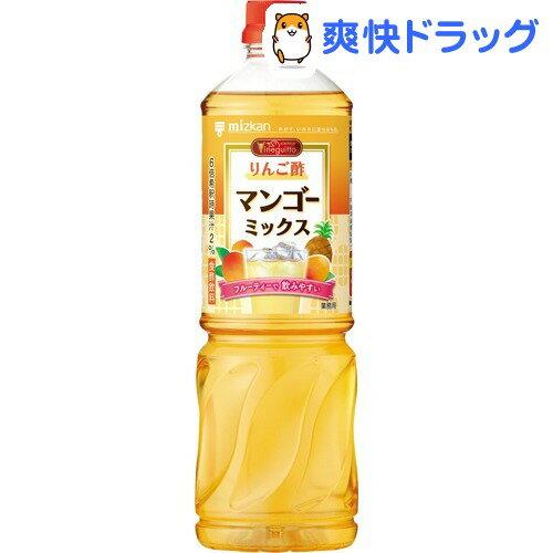 ミツカン ビネグイット りんご酢 マンゴーミックス 6倍濃縮 業務用(1L)