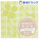 森の生活 植物成分防虫剤(タンス用) 森の香り(50包)【森の生活】
