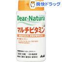 Dear-Natura マルチビタミン 50粒★税込3150円以上で送料無料★[Dear-Natura(ディアナチュラ)]