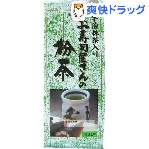 国太楼 宇治抹茶入りお寿司屋さんの粉茶(150g)の商品画像