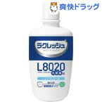 ラクレッシュ L8020菌使用 マウスウォッシュ ノンアルコールタイプ アップルミント(300mL)