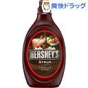 ハーシーズ チョコレートシロップ(623g)【ハーシーズ(HERSHEY'S)】