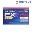 【第(2)類医薬品】ルルアタックEX 顆粒(12包)【ルル】