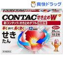 【第2類医薬品】新コンタック せき止めダブル持続性(24カプセル)【コンタック】
