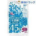 半透明ホワイトゴミ袋 45L(50枚入)